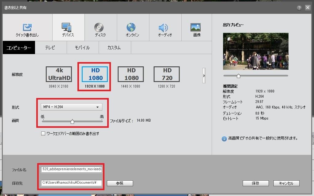 書き出し設定する方法 Adobe Premiere Elements2019の使い方(1) 機能の紹介 動画編集ソフト アドビプレミアエレメンツ入門