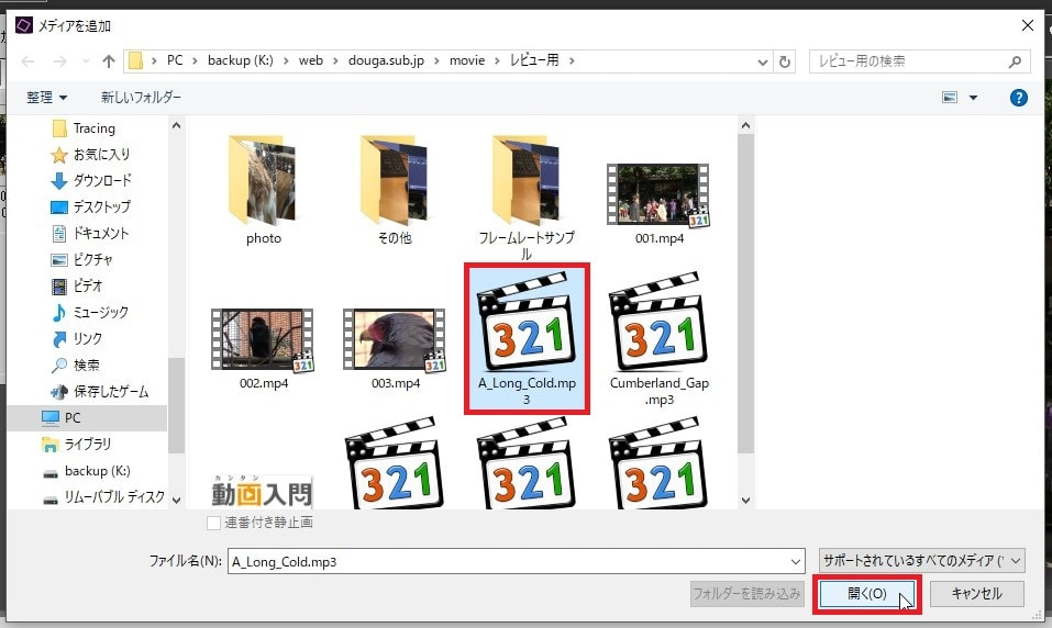 BGM音楽ファイルを読み込む方法 Adobe Premiere Elements2019の使い方(1) 機能の紹介 動画編集ソフト アドビプレミアエレメンツ入門