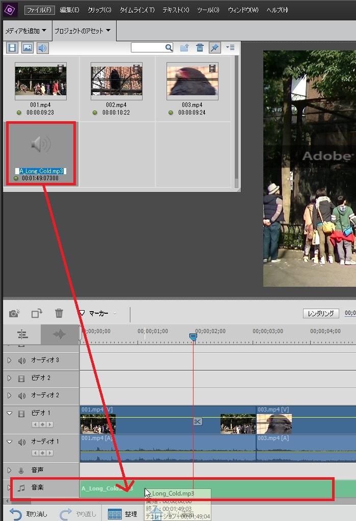 BGM音楽ファイルをタイムラインに挿入する方法 Adobe Premiere Elements2019の使い方(1) 機能の紹介 動画編集ソフト アドビプレミアエレメンツ入門