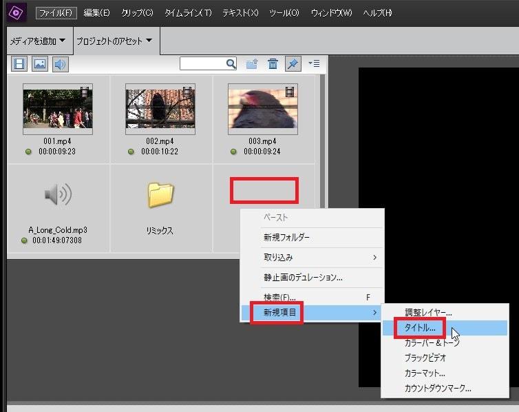 タイトルを作る方法 Adobe Premiere Elements2019の使い方(1) 機能の紹介 動画編集ソフト アドビプレミアエレメンツ入門