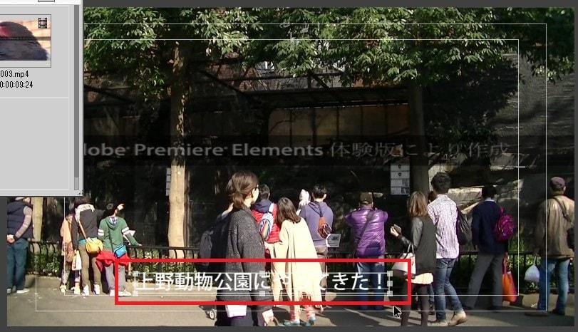 タイトルの位置を編集する方法 Adobe Premiere Elements2019の使い方(1) 機能の紹介 動画編集ソフト アドビプレミアエレメンツ入門