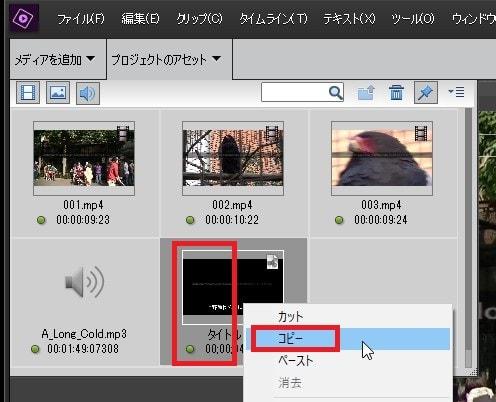 タイトルをコピーする方法 Adobe Premiere Elements2019の使い方(1) 機能の紹介 動画編集ソフト アドビプレミアエレメンツ入門