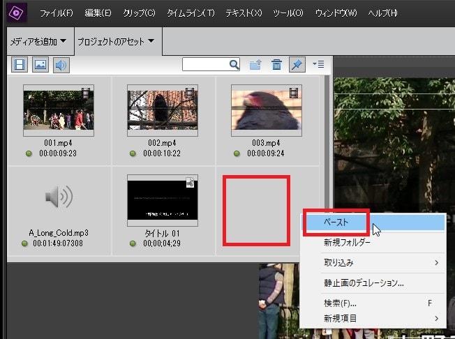 タイトルをペーストする方法 Adobe Premiere Elements2019の使い方(1) 機能の紹介 動画編集ソフト アドビプレミアエレメンツ入門