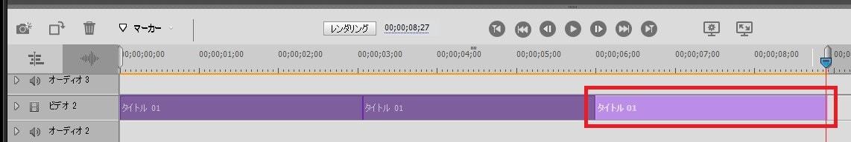 タイトルにアニメーションを付ける方法 Adobe Premiere Elements2019の使い方(1) 機能の紹介 動画編集ソフト アドビプレミアエレメンツ入門