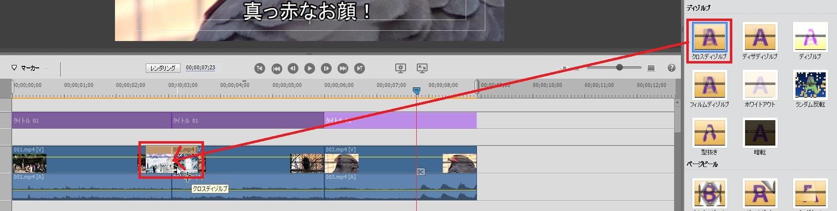 トランジションを挿入する方法 Adobe Premiere Elements2019の使い方(1) 機能の紹介 動画編集ソフト アドビプレミアエレメンツ入門
