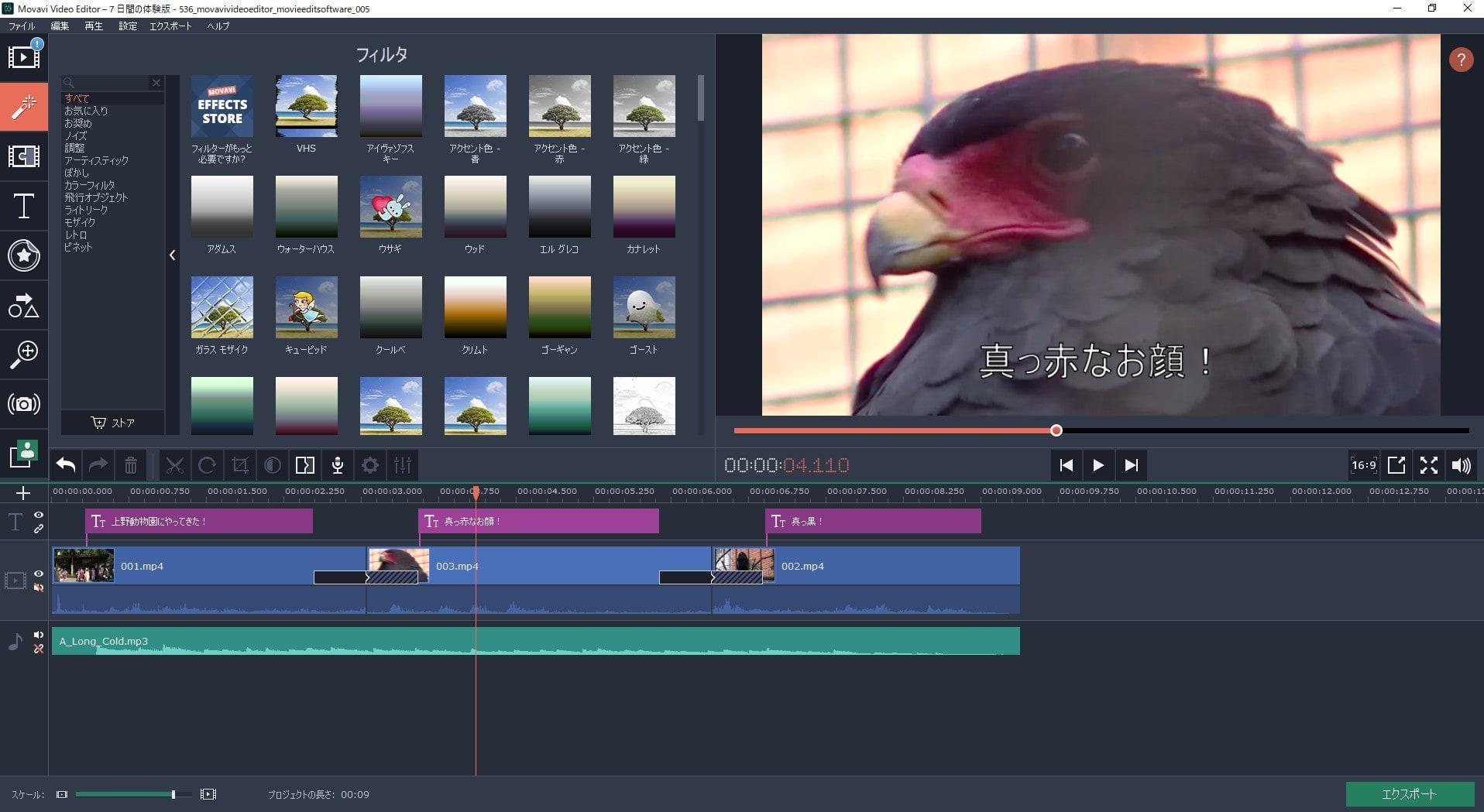 編集画面 動画編集ソフトMovavi Video Editor