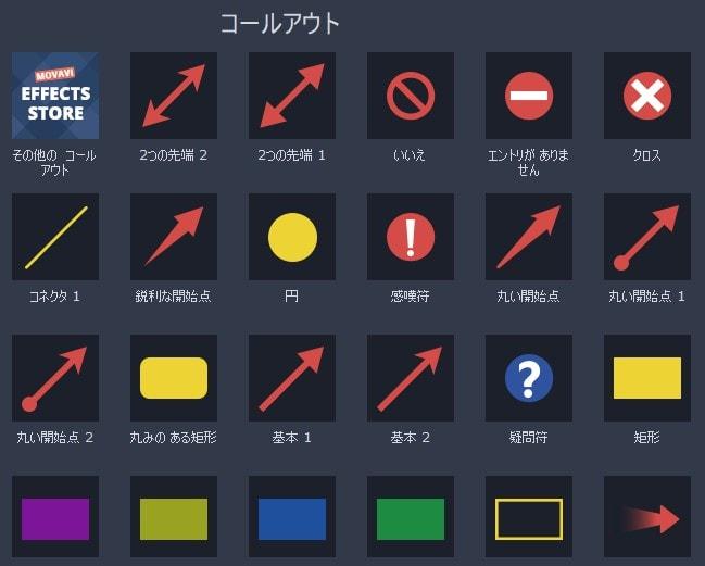 コールアウト 動画編集ソフトMovavi Video Editor