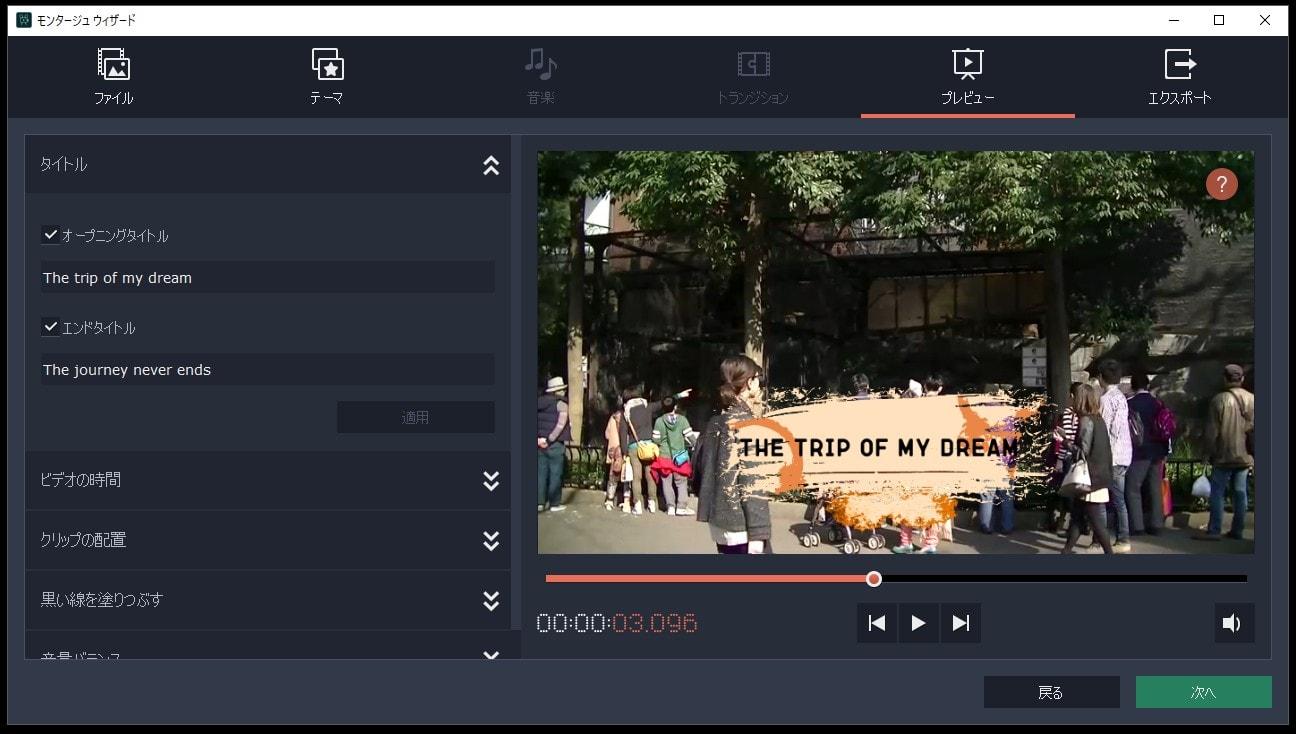 簡単モード  動画編集ソフトMovavi Video Editor