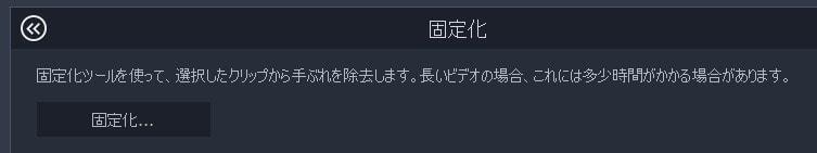 手振れ補正 動画編集ソフトMovavi Video Editor