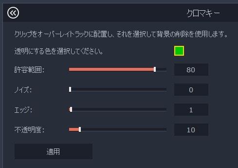 クロマキー 動画編集ソフトMovavi Video Editor
