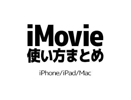 iMovieの使い方まとめ iPhone/iPad/Mac