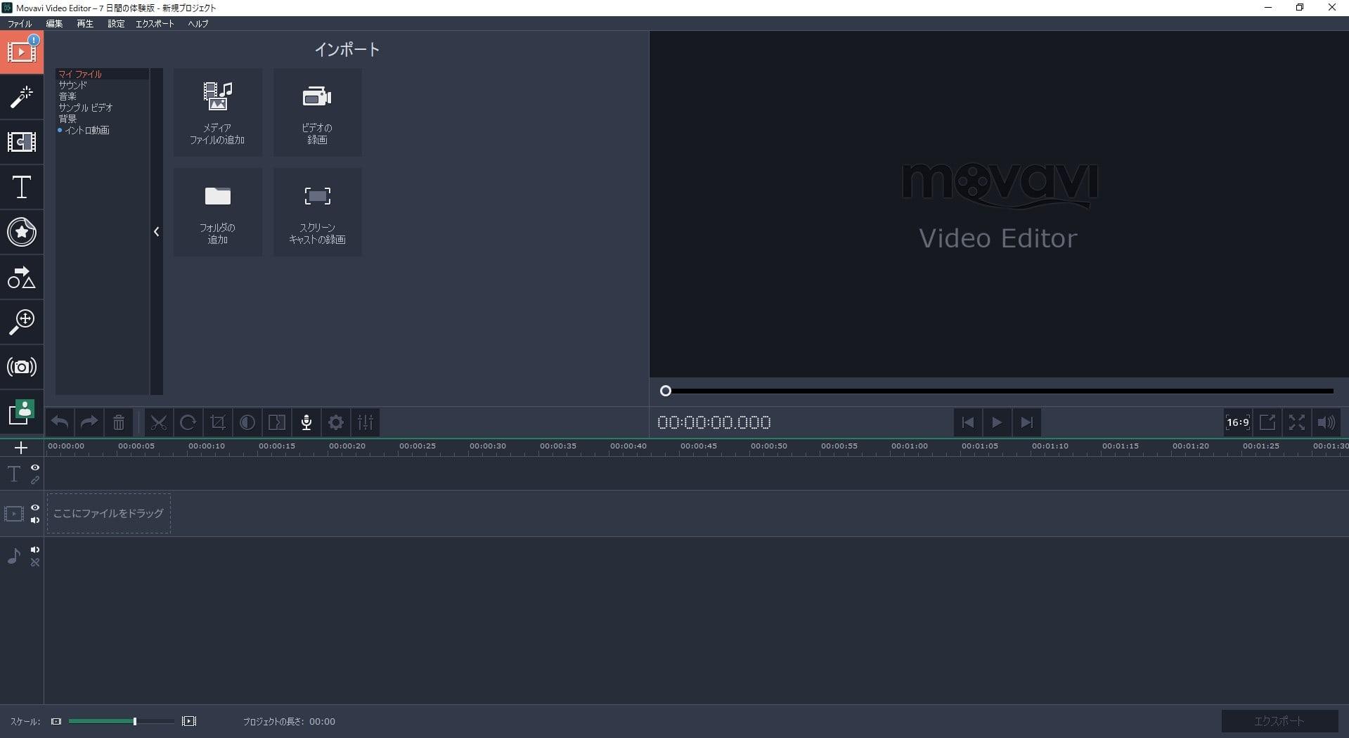 新規プロジェクトの作成 動画編集ソフトMovavi Video Editor