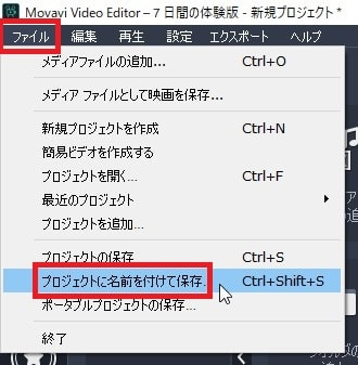 プロジェクトを保存する方法  動画編集ソフトMovavi Video Editor