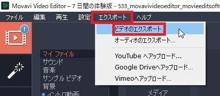 タイムラインをエクスポート書き出しする方法  動画編集ソフトMovavi Video Editor