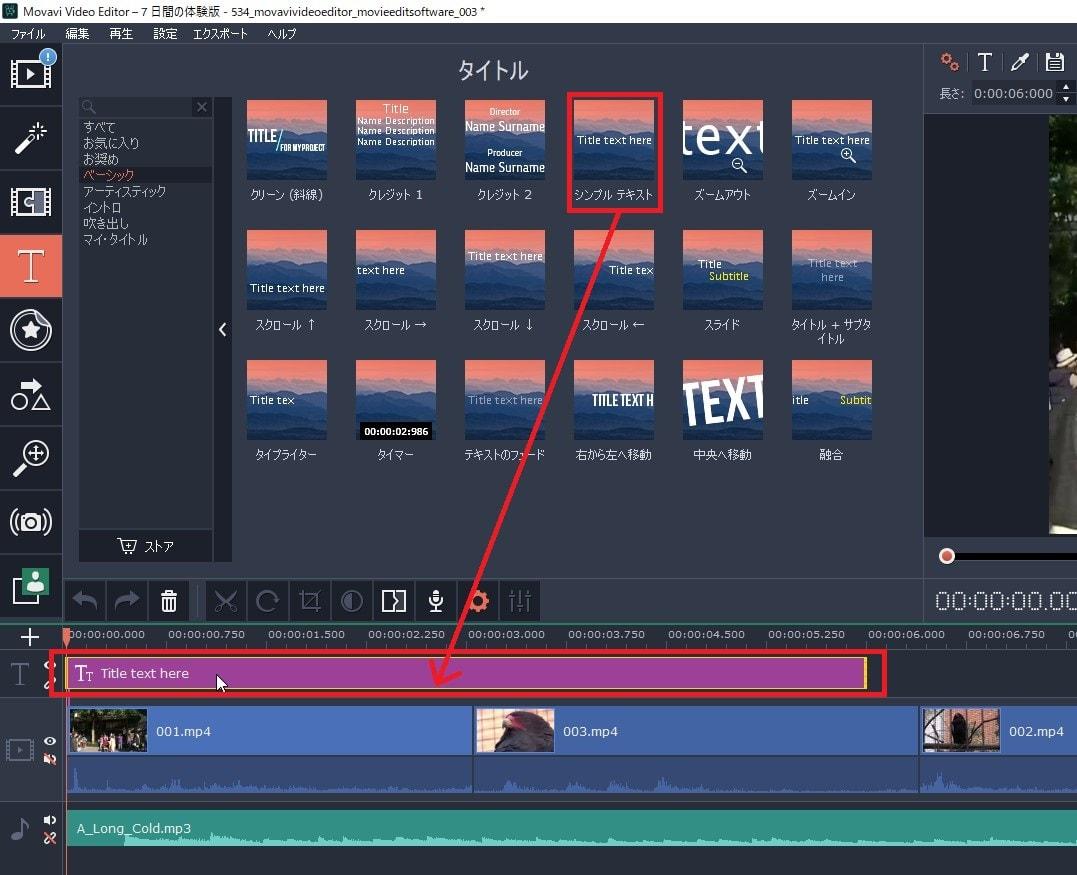タイトル(テキストテロップ)を挿入する方法  動画編集ソフトMovavi Video Editor