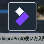 FilmoraProの使い方(1) 機能紹介・比較 動画編集ソフト フィモーラプロ入門