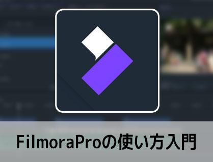 FilmoraProの使い方(2) 基本的なカット編集と書き出し方法 動画編集ソフト フィモーラプロ入門