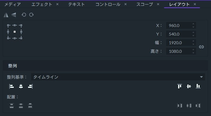 レイアウト機能 動画編集ソフトFilmoraProフィモーラプロ入門