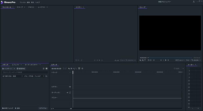 新しいプロジェクトの立ち上げ 動画編集ソフト フィモーラプロ入門