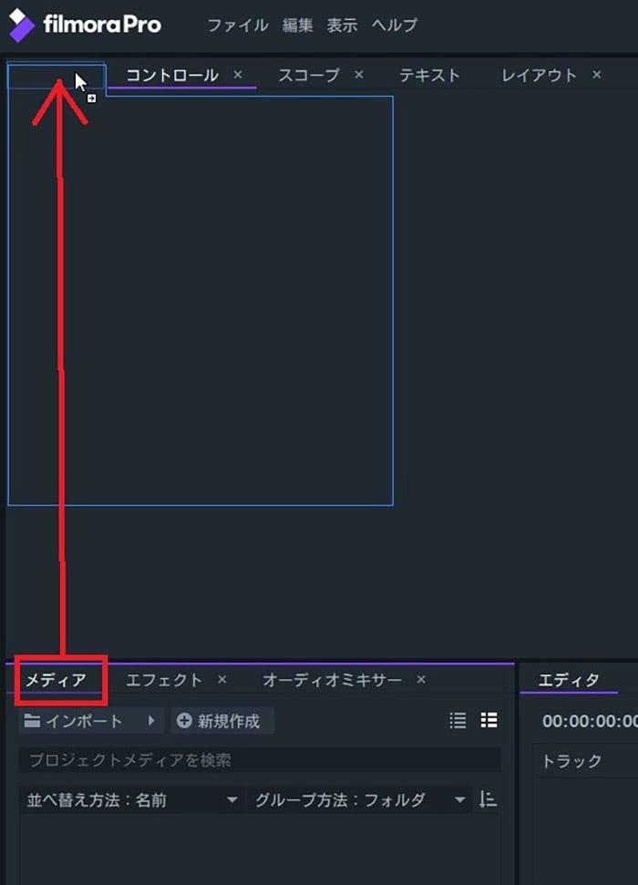 パネルを移動させる方法 動画編集ソフト フィモーラプロ入門