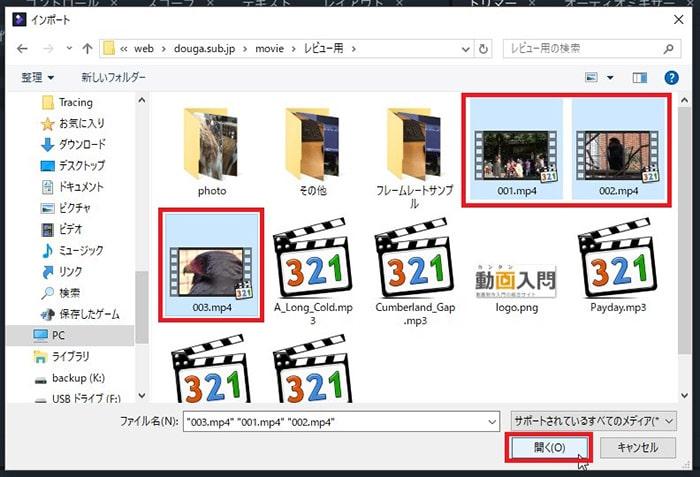 メディアのインポート 動画編集ソフト フィモーラプロ入門