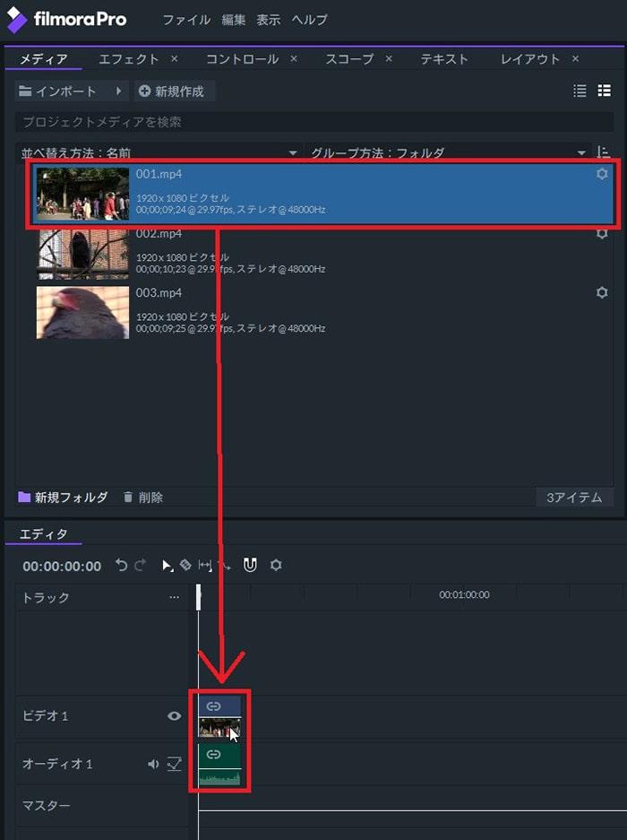 動画ファイルをタイムラインに挿入する方法 動画編集ソフト フィモーラプロ入門