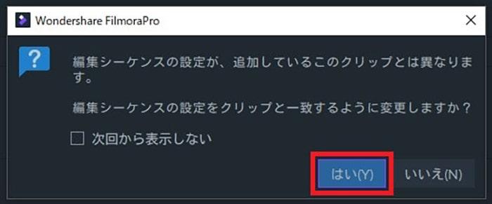 編集シーケンス設定の自動変更 動画編集ソフト フィモーラプロ入門