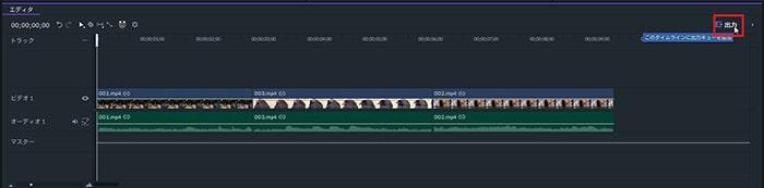 タイムラインを出力する方法 動画編集ソフト フィモーラプロ入門
