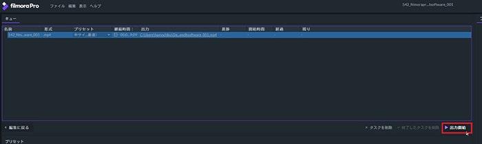 出力画面 動画編集ソフト フィモーラプロ入門