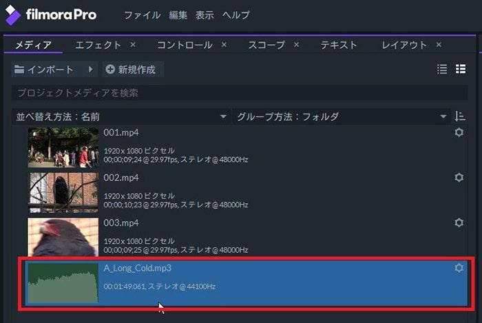 BGM音楽の読み込みインポート 動画編集ソフト フィモーラプロ入門