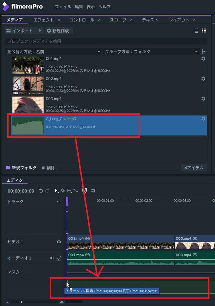 BGM音楽をタイムラインに挿入する方法 動画編集ソフト フィモーラプロ入門