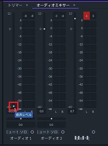 トラック事に音量調整する方法 動画編集ソフト フィモーラプロ入門