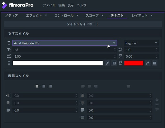 テキスト編集パネル文字スタイル 動画編集ソフト フィモーラプロ入門