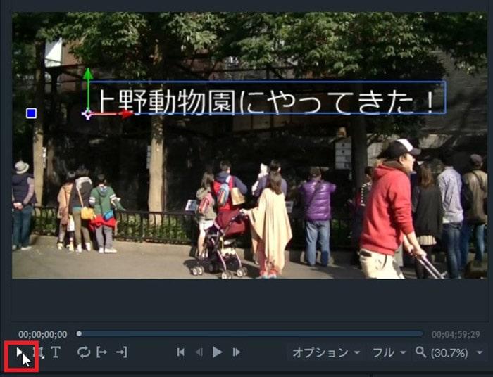 テキストの位置を変更する方法 動画編集ソフト フィモーラプロ入門