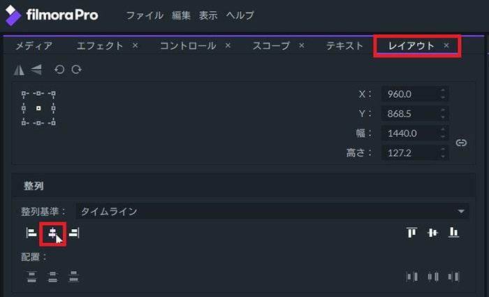 テキストの整列方法 動画編集ソフト フィモーラプロ入門
