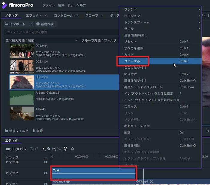 テキスト複製コピーする方法 動画編集ソフト フィモーラプロ入門