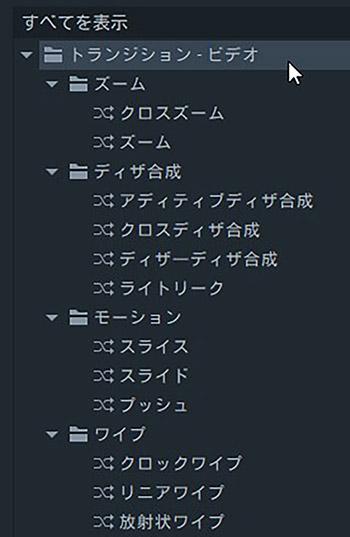 トランジションを表示させる方法 動画編集ソフト フィモーラプロ入門