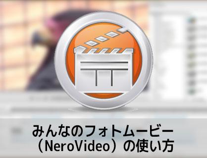 みんなのフォトムービー(NeroVideo)の使い方(1) 機能紹介・比較 動画編集ソフト ネロビデオ入門