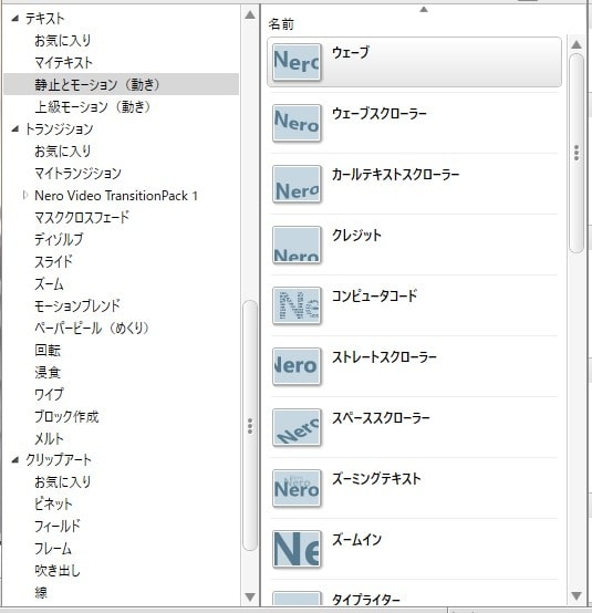 テキスト 動画編集ソフト みんなのフォトムービー(NeroVideo)入門