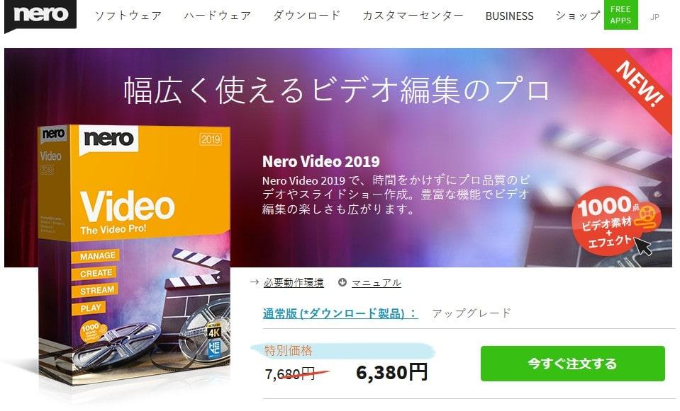 Nero公式 みんなのフォトムービー(NeroVideo)の使い方(1) 機能紹介・比較 動画編集ソフト ネロビデオ入門