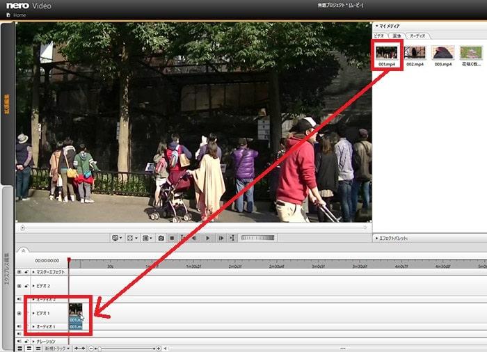 動画ファイルをタイムラインに挿入する方法 動画編集ソフト みんなのフォトムービー(NeroVideo)入門