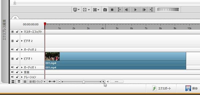 タイムラインに拡大縮小する方法 動画編集ソフト みんなのフォトムービー(NeroVideo)入門