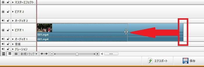 カット編集する方法 動画編集ソフト みんなのフォトムービー(NeroVideo)入門