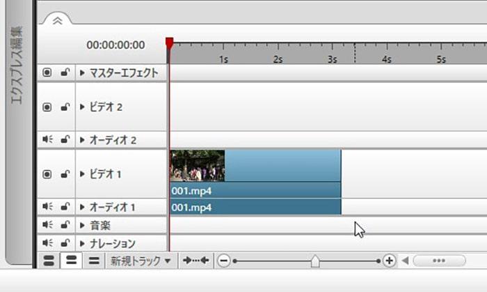 トラックまたはギャップから削除する方法 動画編集ソフト みんなのフォトムービー(NeroVideo)入門