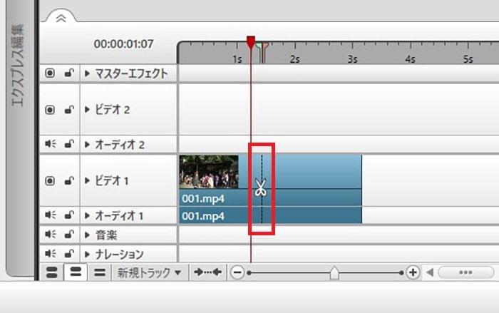 カッターで動画を分割する方法 動画編集ソフト みんなのフォトムービー(NeroVideo)入門