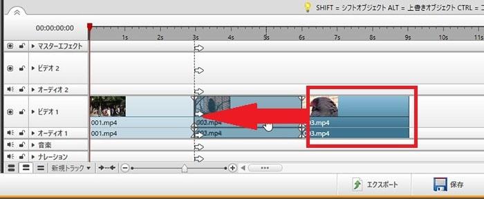 動画ファイルの位置を変更する方法 動画編集ソフト みんなのフォトムービー(NeroVideo)入門