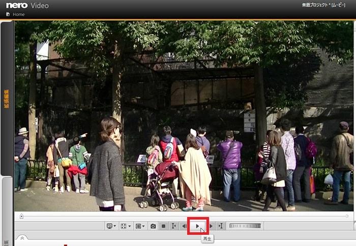 タイムラインを再生する方法 動画編集ソフト みんなのフォトムービー(NeroVideo)入門