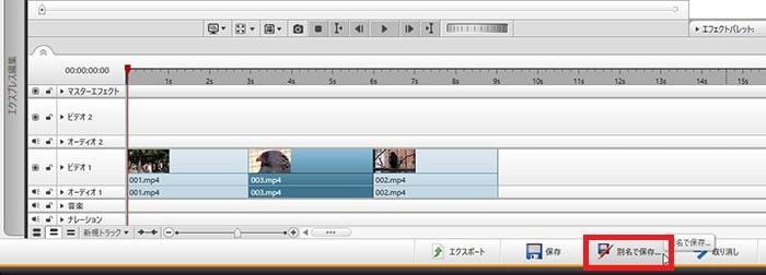 プロジェクトを保存する方法 動画編集ソフト みんなのフォトムービー(NeroVideo)入門