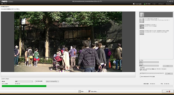 タイムラインを出力する方法 動画編集ソフト みんなのフォトムービー(NeroVideo)入門