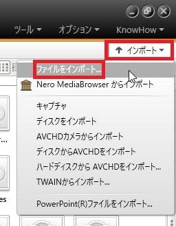 BGM音楽を読み込む方法 動画編集ソフト みんなのフォトムービー(NeroVideo)入門